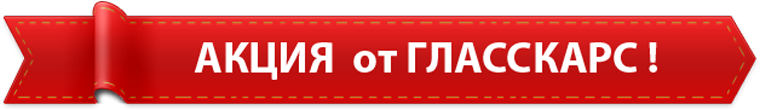 Акции и Скидки на автостекла